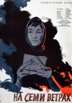 «Кино Приходите Завтра Актеры» / 2007